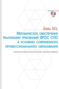 Методическое обеспечение реализации требований ФГОС СПО в условиях современного профессионального образования