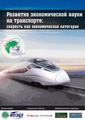 Диски_2015_Развитие экономической науки на транспорте_титул_мини