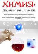 2014_chemistry