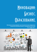 2014_innovation_business_education