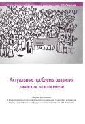 Актуальные проблемы развития личности в онтогенезе: 2014