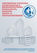 2014_stroitelstvo