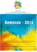 Ammosov_2014