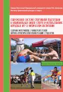 Diski_Konferencija_Fizicheskaja_kultura_titul_mini