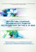 Diski_Konferencija_ehkonomiki_Sakha_titul_mini