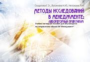 Diski_UNP_Metody_issledovanii_v_menedzhmente_titul1_mini