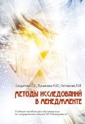 Diski_UNP_Metody_issledovanii_v_menedzhmente_titul_mini