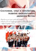 Fiz_active_Yakutiya