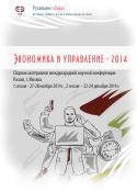 MKE-2014