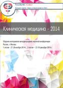 MKM-2014