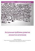 Актуальные проблемы развития личности в онтогенезе: 2013