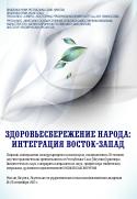 save_health