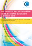 sestr_education