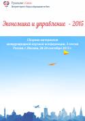 Экономика и управление – 2015. 3 сессия