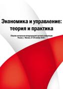 Экономика и управление: теория и практика: сборник материалов международной научной конференции. Россия, г. Москва, 27-28 ноября 2015 г.