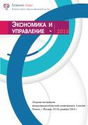 Экономика и управление – 2015: сборник материалов международной научной конференции, 4 сессия. Россия, г. Москва, 24-25 декабря 2015 г.