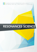 RESONANCES SCIENCE: Proceedings of articles the international scientific conference. Czech Republic, Karlovy Vary - Russia, Moscow, 11-12 February 2016