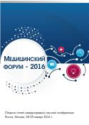 Медицинский форум – 2016: сборник статей международной научной конференции. Россия, Москва, 28-29 января 2016 г.