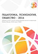 Педагогика, психология, общество – 2016: сборник статей 1 сессии международной научной конференции. Россия, Москва, 29-30 марта 2016