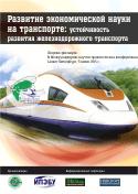 Развитие экономической науки на транспорте: устойчивость развития железнодорожного транспорта: сборник докладов IV Международной научно-практической конференции. Санкт-Петербург, 9 июня 2015 г.