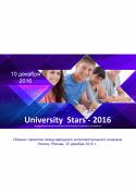 University Stars – 2016: сборник проектов международного интеллектуального конкурса студентов и аспирантов. Россия, Москва, 25 декабря 2016 г.