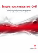 Вопросы науки и практики – 2017: сборник статей международной научной конференции. Россия, Москва, 2 сессия - 17 июня 2017 г.